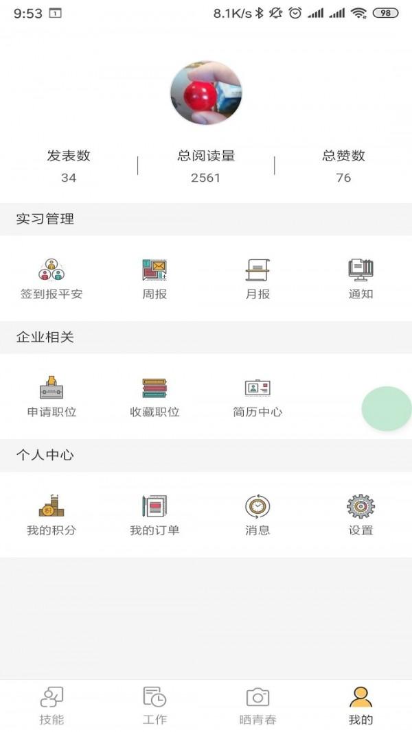山西校企通安卓版 V11.11.97