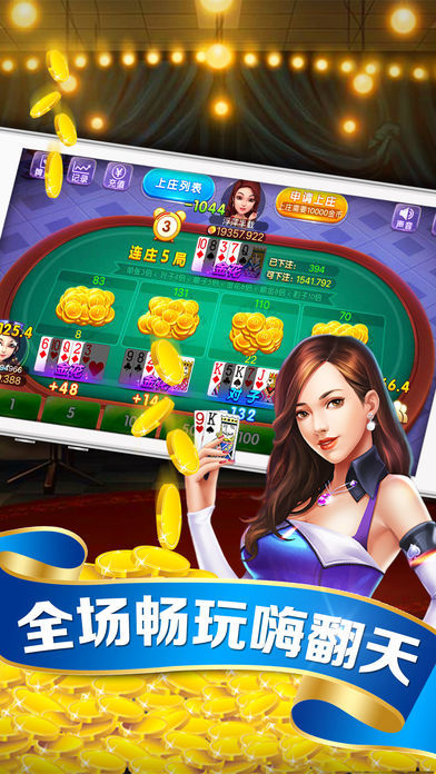 天天娱乐游戏安卓版 V1.2.3