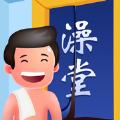 老板洗个澡iPhone版 V1.2.3