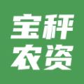 宝秤农资安卓版 V3.2.4