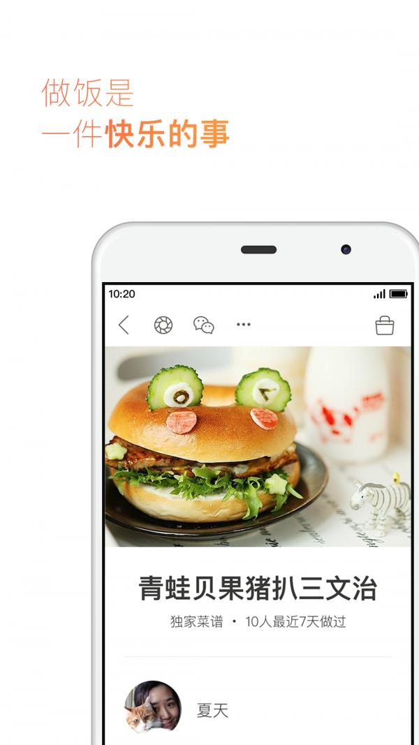 下厨房iPhone版 V7.7.7