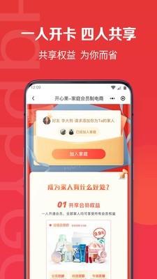 开心果iPhone版 V1.23.2