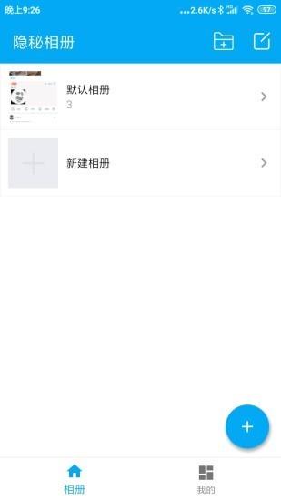 隐秘相册安卓版 V1.0