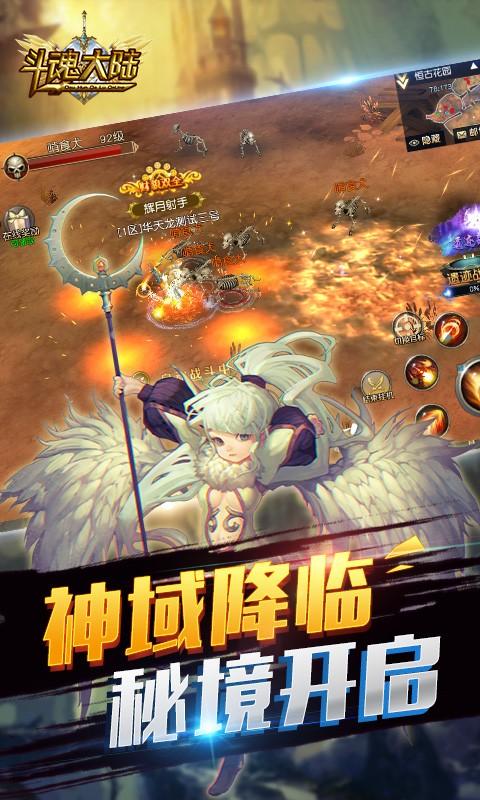 斗魂大陆安卓版 V1.0.2