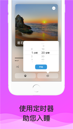 Soundscapes iPhone版 V1.12