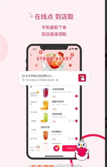 蜜雪冰城iPhone版 V1.0.4