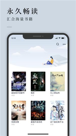 万象小说iPhone版 V1.0