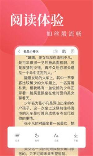 另类小说iPhone版 V3.5.0