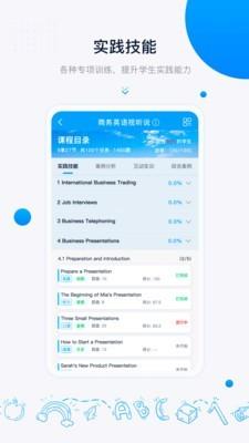 中语智汇iPhone版 V1.0.5