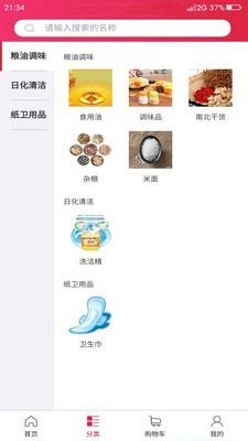 五佰到家安卓版 V1.0.1