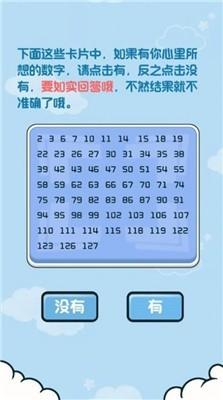 指尖数字大师iPhone版 V1.0