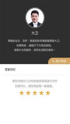 幸福满邑安卓版 V1.12