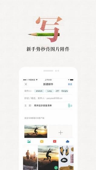 189邮箱iPhone版 V6.2.0