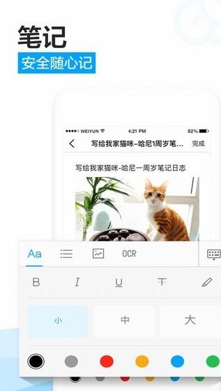腾讯微云iPhone版 V6.9.25