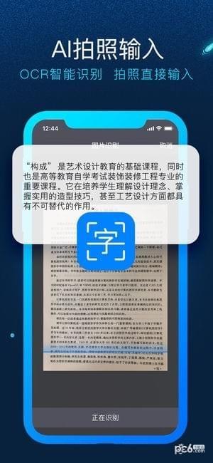 讯飞输入法iPhone版 V8.0.2058