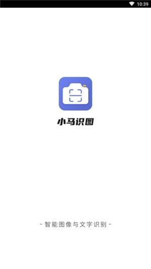 小马识图iPhone版 V2.1.1