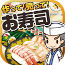 制作出售寿司安卓版 V1.0.2