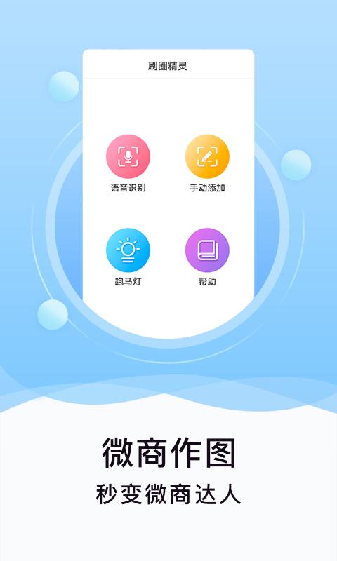 刷圈精灵安卓版 V1.4.0