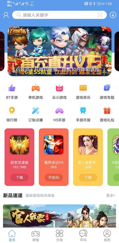 爱吾游戏宝盒安卓版 V2.3.0.7