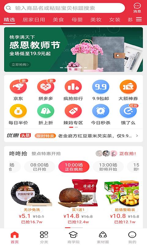 鸡米花安卓版 V1.0.21