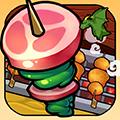 魔幻烧烤iPhone版 V1.0