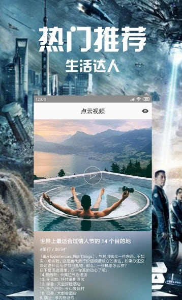 泡泡短视频iPhone版 V1.0.0