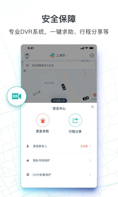 享道出行安卓版 V2.14.0