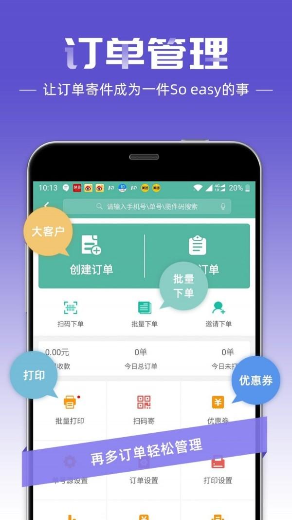 快宝快递员安卓版 V7.9.6