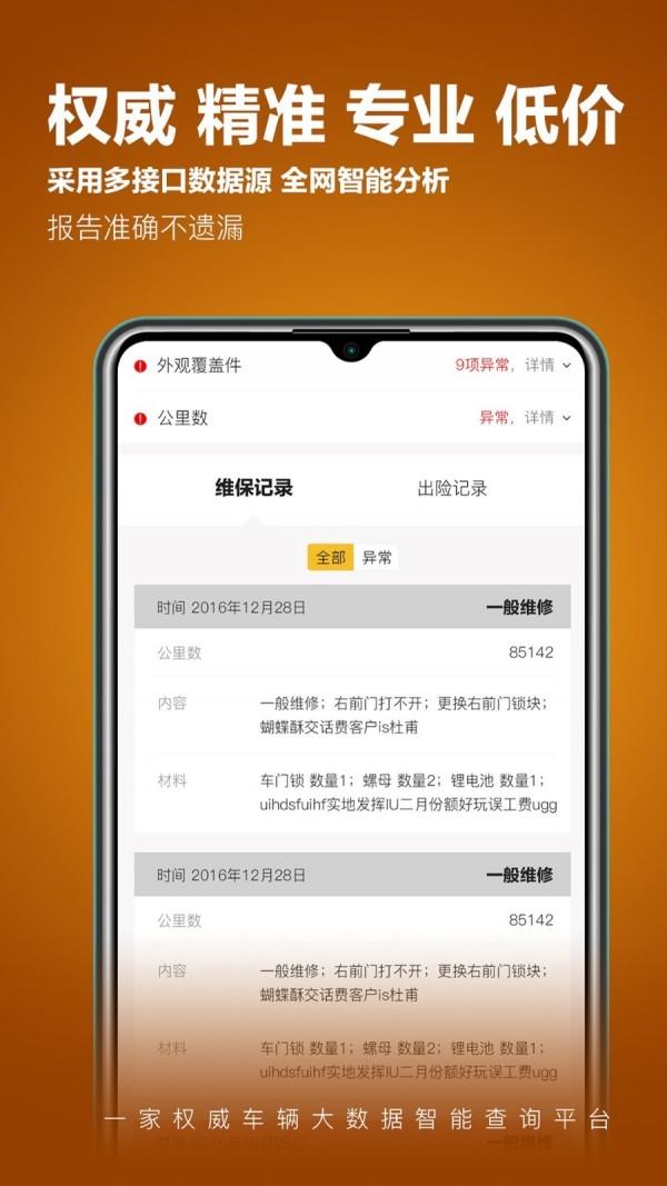 车查宝安卓版 V2.3.1