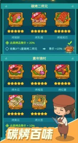 摆摊卖烧烤安卓版 V1.0