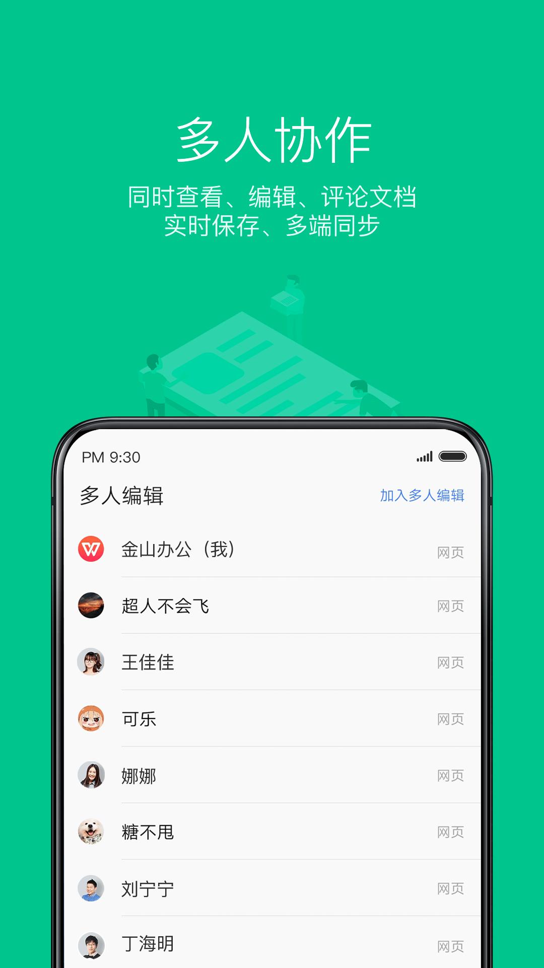 手机WPS安卓版 V12.9.2