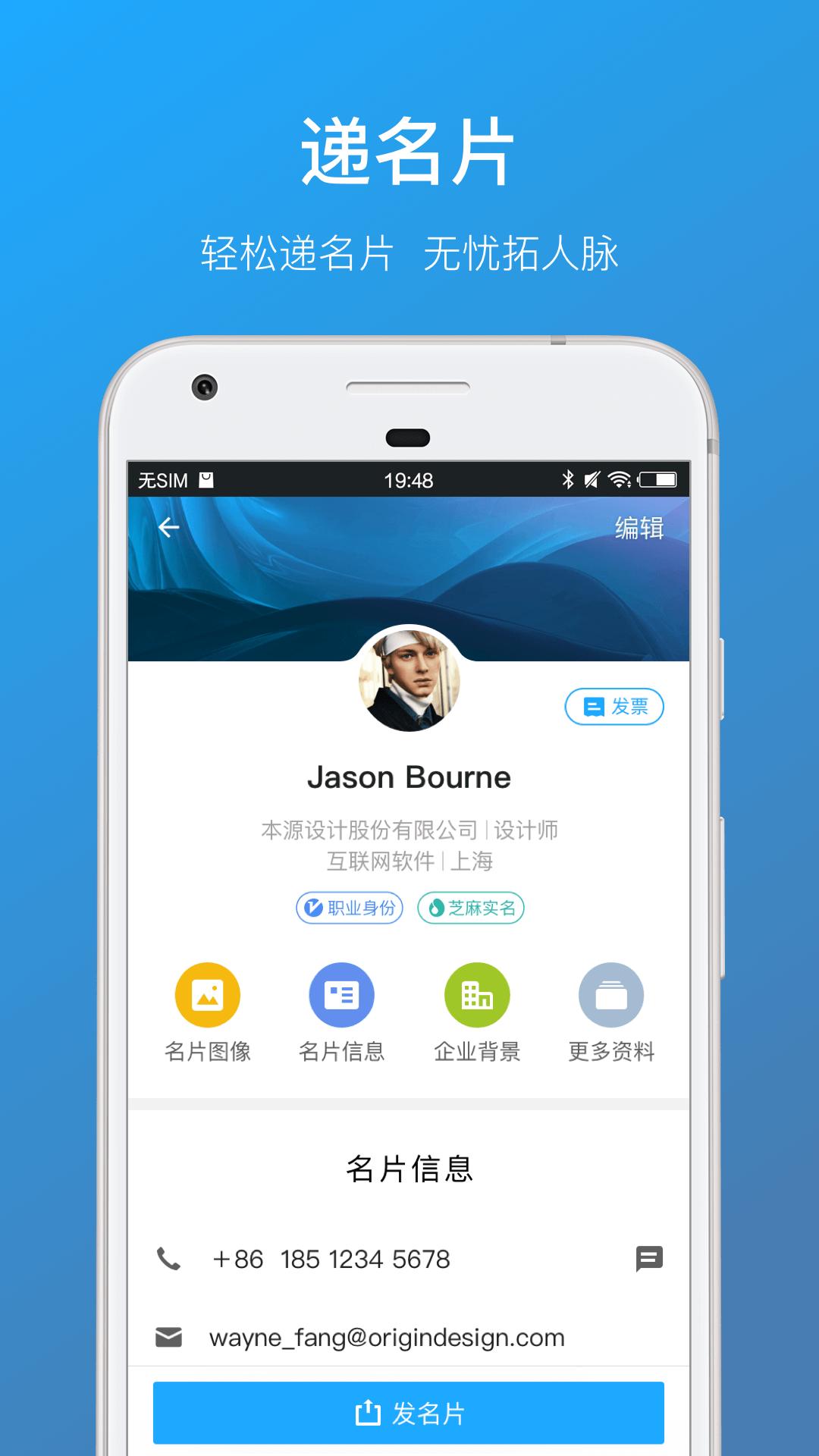 名片全能王安卓版 V7.71