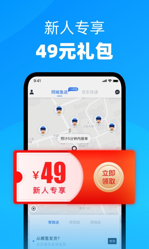 达达快送安卓版 V7.28.1