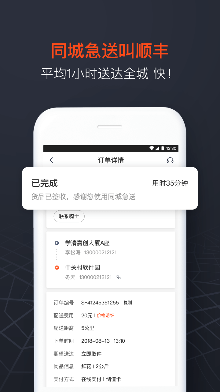 顺丰同城急送安卓版 V3.6.0
