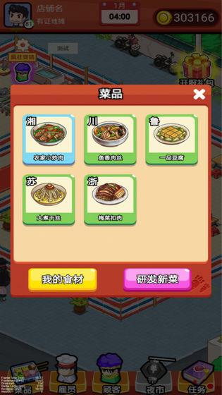 地摊食神安卓版 V1.0