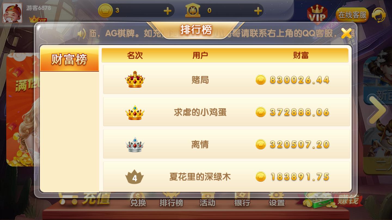 真人AG娱乐棋牌安卓版 V2.8.7
