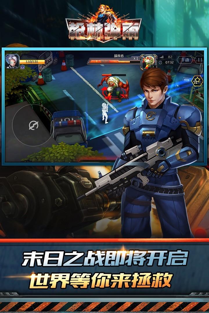 枪林弹雨安卓版 V1.0.5