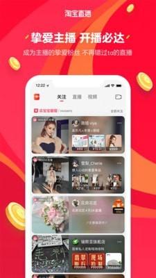 淘宝直播iPhone版 V1.6.2