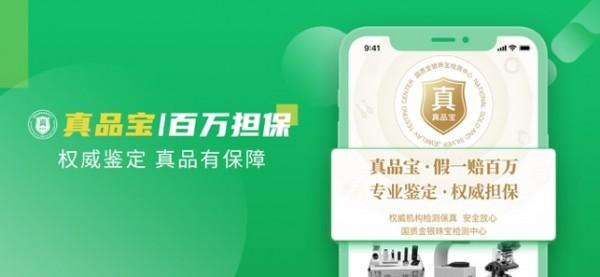 翡翠严品iPhone版 V4.3.3
