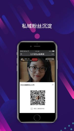 视频电商助手iPhone版 V1.4.3