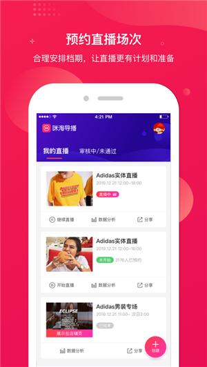 咪淘导播iPhone版 V1.0.20
