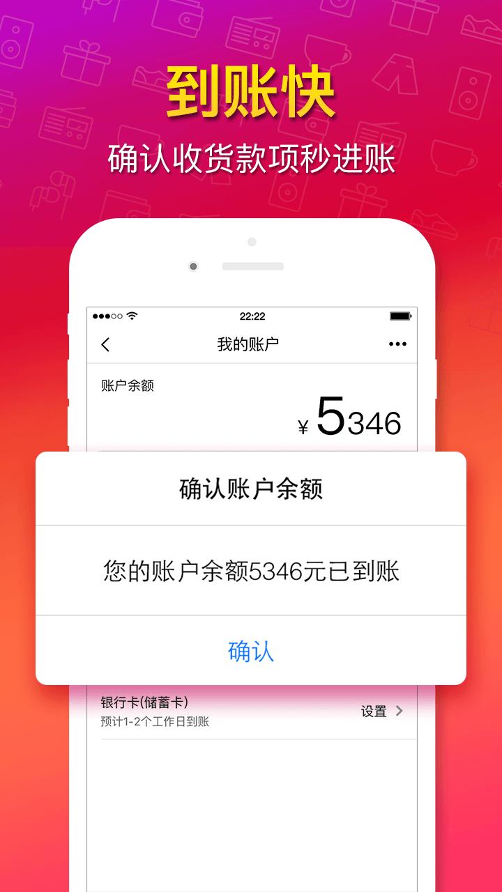 猎趣安卓版 V3.8.6