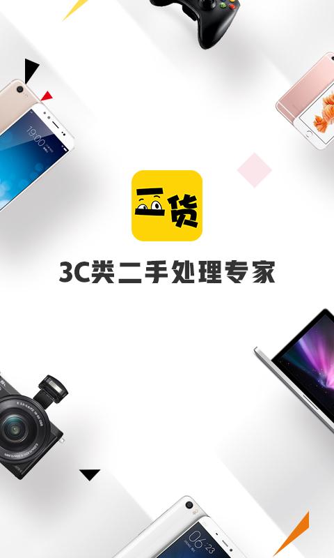 二货优品安卓版 V1.1
