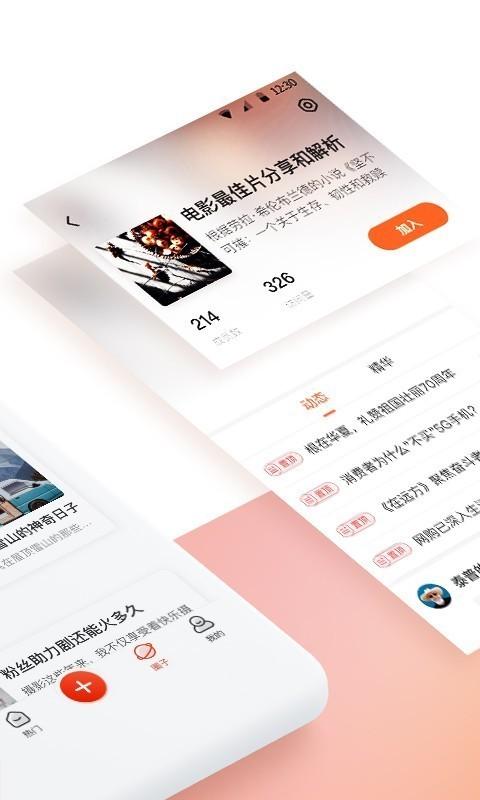 新浪博客iPhone版 V5.5.2