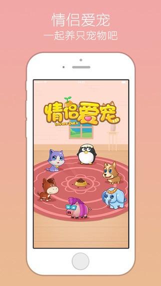小恩爱iPhone版 V6.1.7