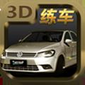 驾校模拟练车安卓版 V1.2