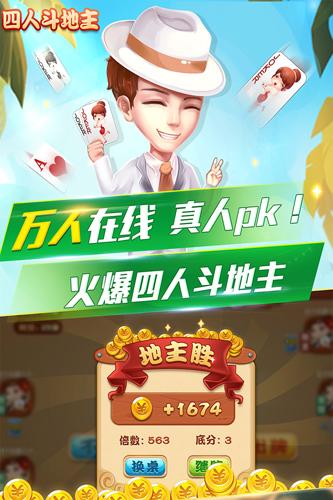 乐享四人斗地主安卓版 V2.5.2