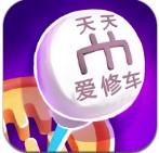 天天爱修车iPhone版 V2.1.9
