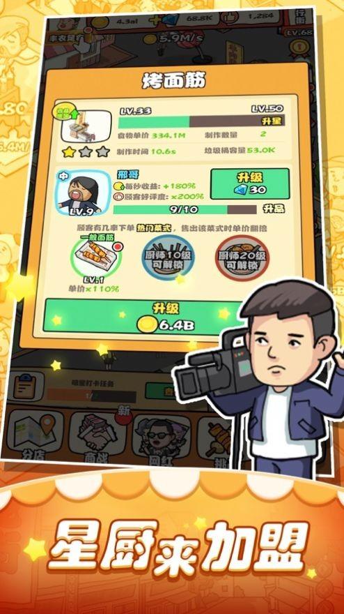 小吃街模拟器iPhone版 V6.8.1