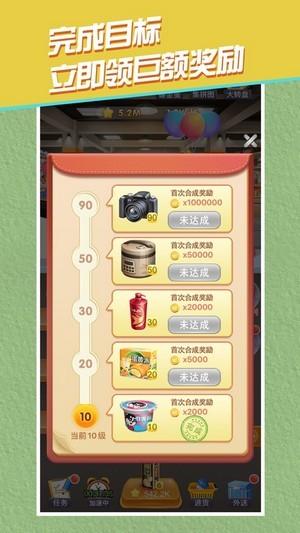 全民一起开超市iPhone版 V1.0.0
